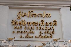 Thai writing on a temple