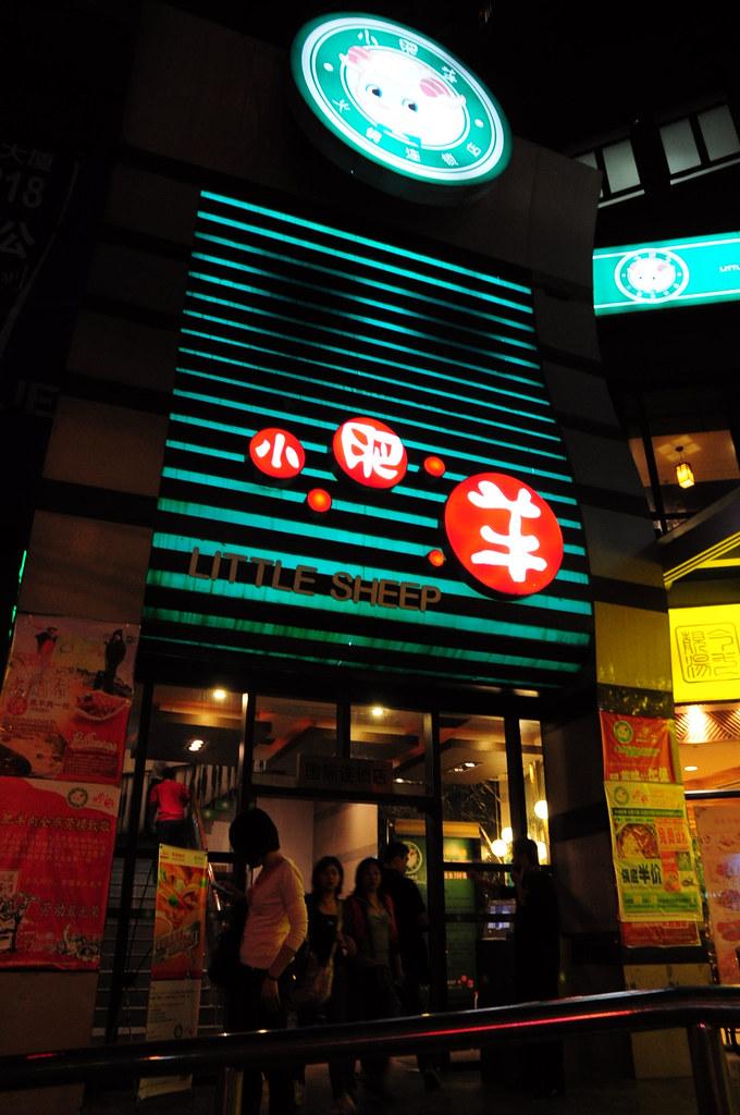 上海的小肥羊-店門口