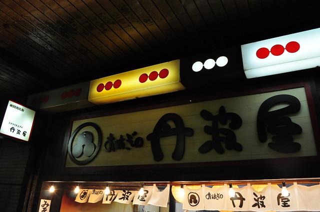 Photo:祇園-丹波屋 By 爛桃花的異想世界