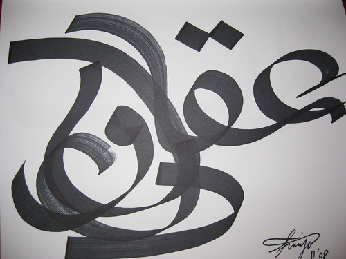 Calligraphy In Pakistan