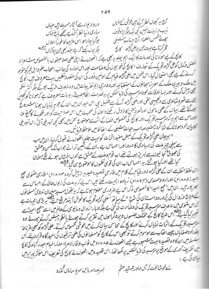 Essay on quran and science in urdu