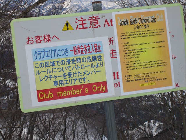 Photo:Double Black Diamond Club By oooo oooo