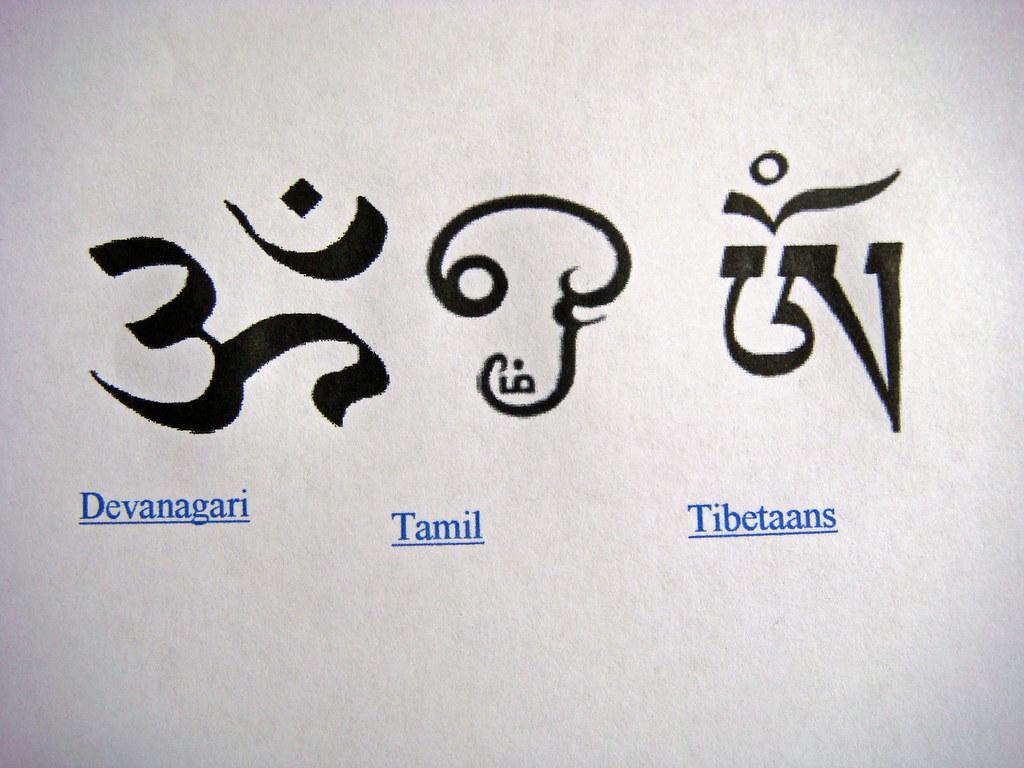 OHM symbool / AUM symbol / http://nl.wikipedia.org/wiki/Ohm_(mantra)