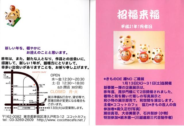 Photo:神楽坂ココットカフェにて写真展示を行っています! By Another side of yukita
