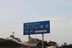 なぎさドライブウェイ@石川県千里浜