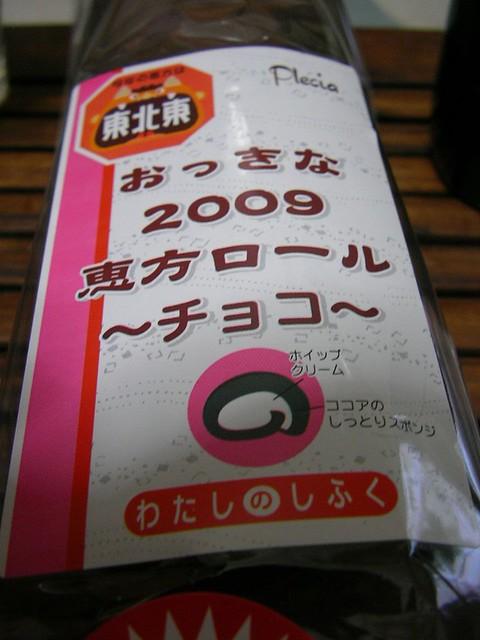 恵方ロール Roll Cake