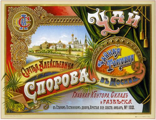 poster - chay - 1903 - neizvestniy by sonobugiardo