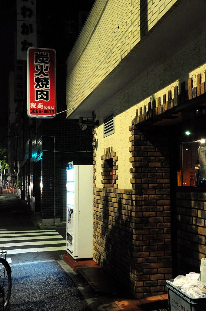 秘苑燒肉-店外