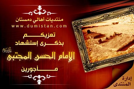 صور الامام الحسن الزكي المظلوم (ع) 3616835513_9e30e67882