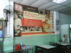 Loong Fatt Eating House & Confectionary
