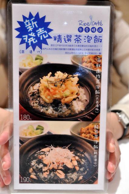 日式蓋飯-海鮮團炸茶泡飯&鮭魚茶泡飯的菜單