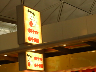 Ajisen Ramen @ HK Int'l Airport | by Sean Yo