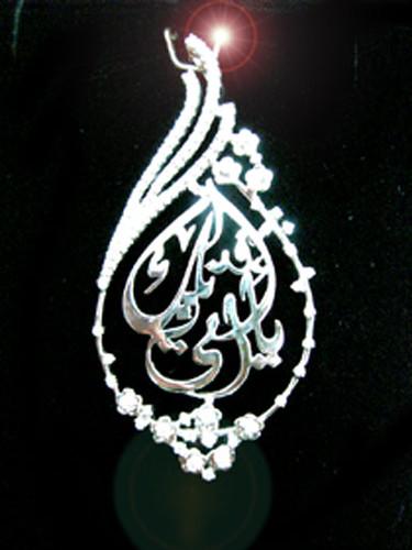 AllahPendant08 | Flickr - Photo Sharing!