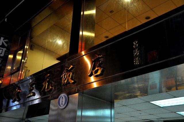 台中市大三元飯店快餐