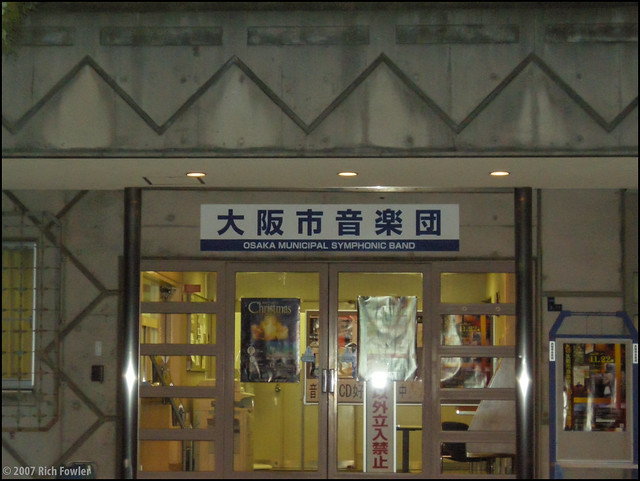 Osaka Municipal Symphonic Band Office