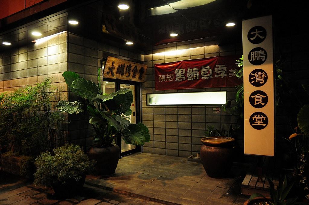 大鵬灣食堂