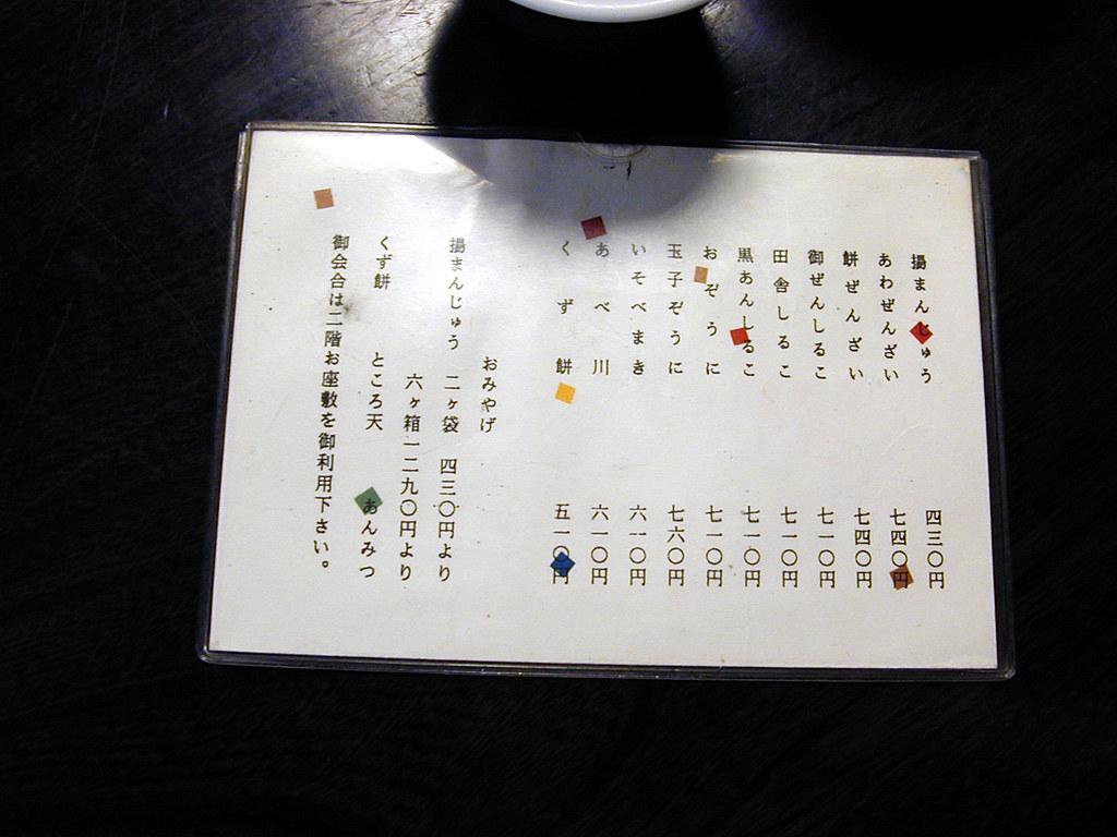 竹むら.2004-菜單