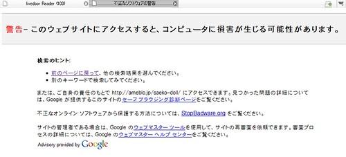 saeko blog