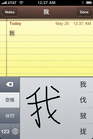 chinese handwriting input on iphone flickr photo sharing. Black Bedroom Furniture Sets. Home Design Ideas