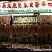 Malaysian Food, Dried Squid - Penang, Malaysia