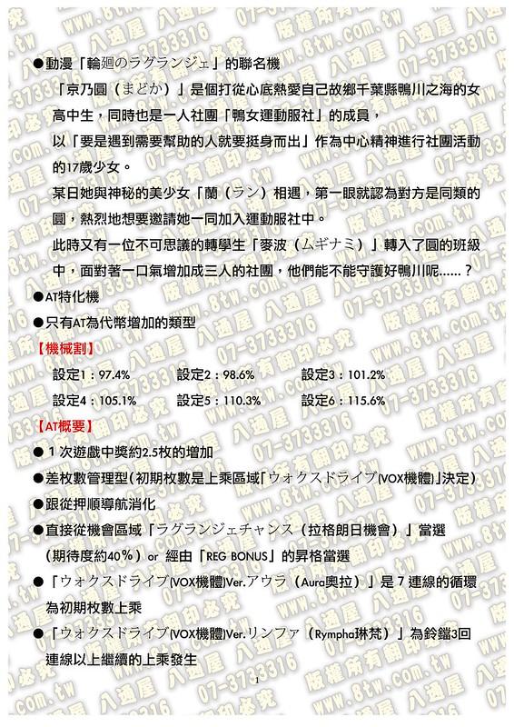 S0193輪迴的拉格朗日 中文版攻略_Page_02