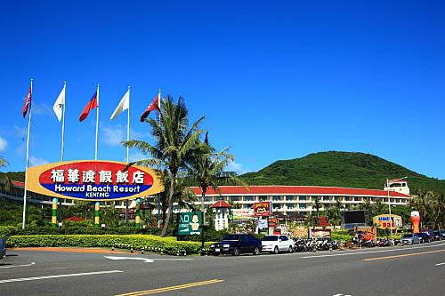 8T03墾丁街景-福華渡假飯店