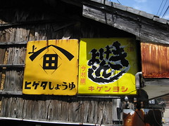 Old signboards in Owase