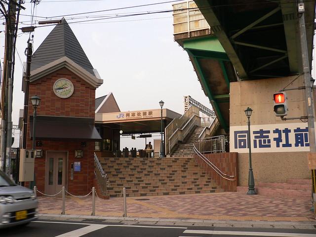 JR 同志社前駅