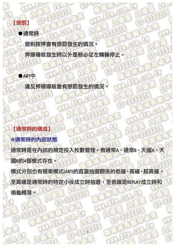 S0147 搞怪少年BAD BOYS中文版攻略_Page_04