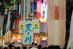 仙台七夕2009