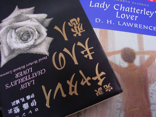 Lady Chatterley's Lover with 完訳チャタレイ夫人の恋人