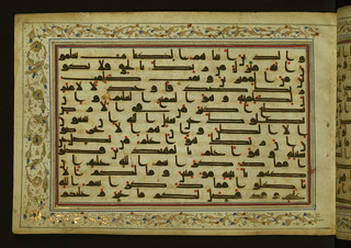 Illuminated Manuscript Koran, Walters Art Museum Ms. W.553, fol.5a