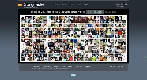 songtaste.com图片