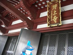 Lucario in Near Hamamatsucho, Tokyo 3 (Zojoji Temple)