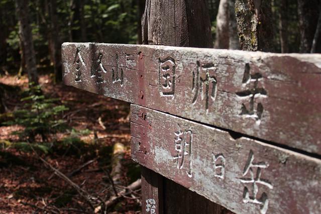 金峰山_34