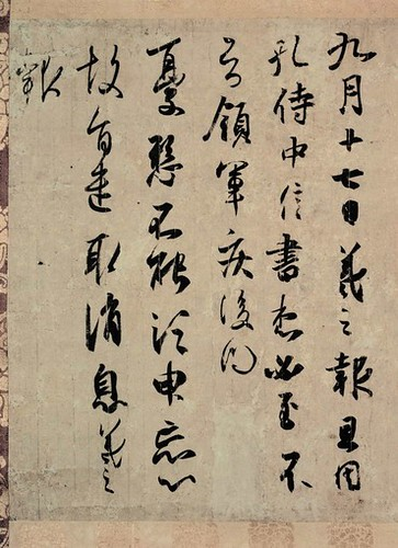Wang xizhi calligraphy gallery chinese art