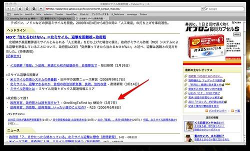 北朝鮮ミサイル開発問題 - Yahoo!ニュース
