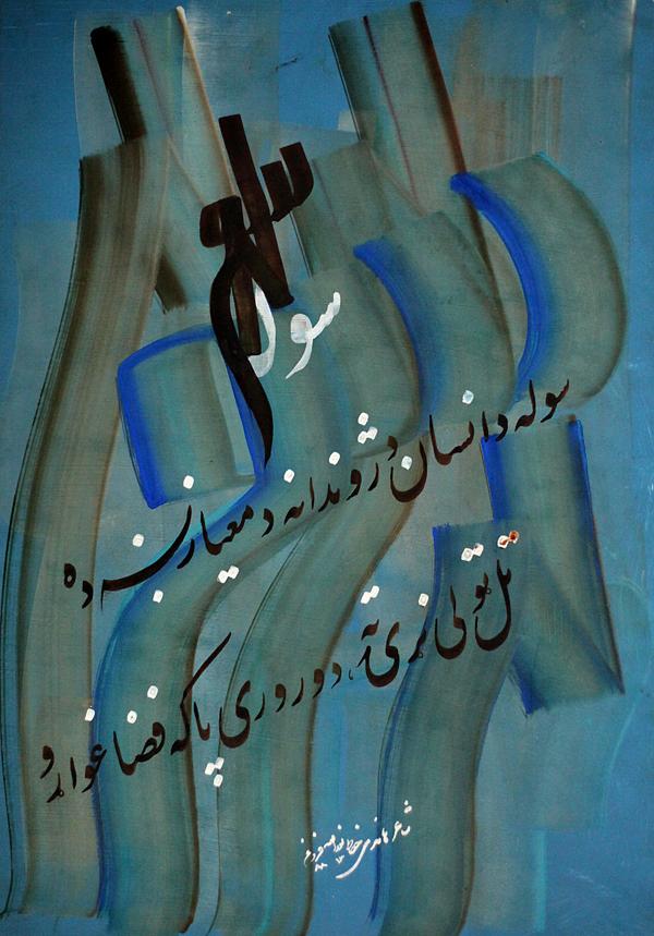 Pashto Calligraphy - Pashtuns Forum