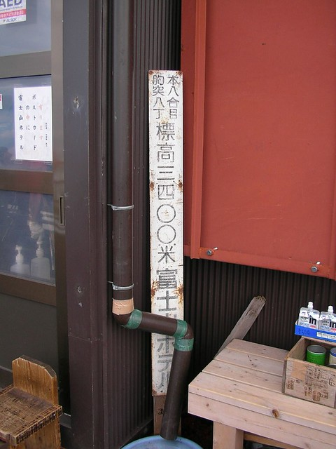 Photo:本八合目 胸突八丁 標高3400米 富士山ホテル (富士山登山2009) Climbing Mt.Fuji By jetalone