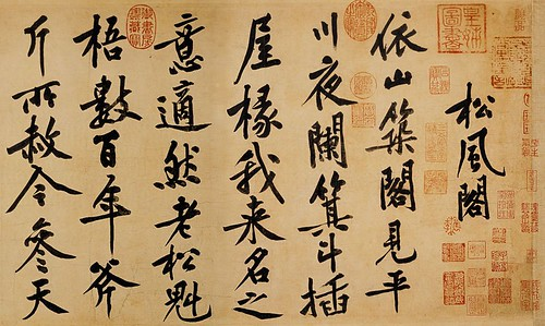 Vocabulary 3 han dynasty Ancient china calligraphy