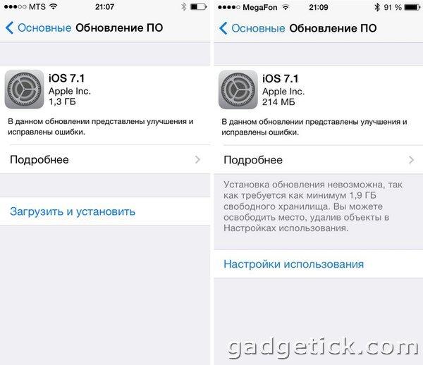 Скачать iOS 7.1 для iPhone и iPad
