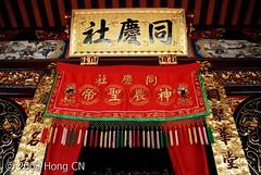 Hock Teik Cheng Sin Temple