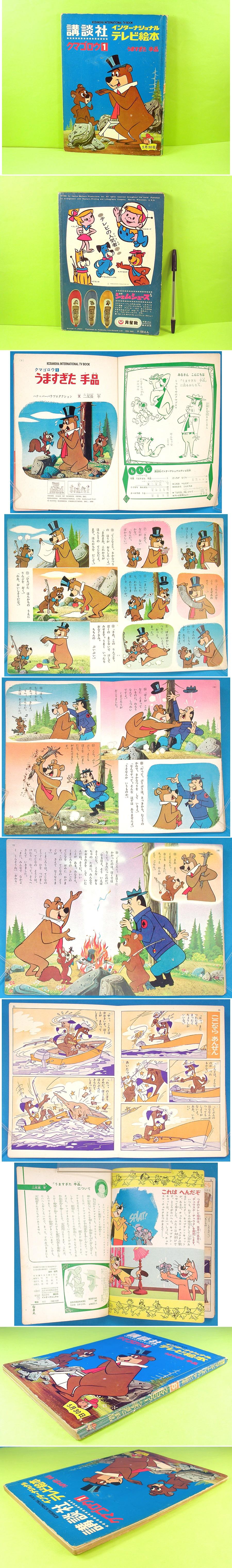 hb_yogi_japanbook