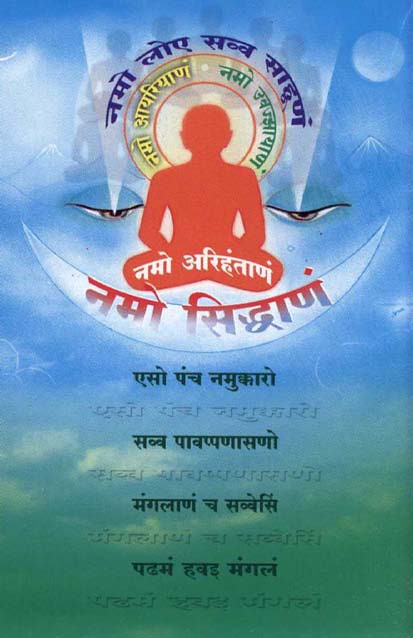Jain Navkar Mantra http://www.flickr.com/photos/jainsquare/5698369021/