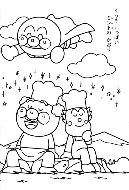 Anpanman Colorbook 001 013 Flickr Photo Sharing Anpanman Coloring Pages