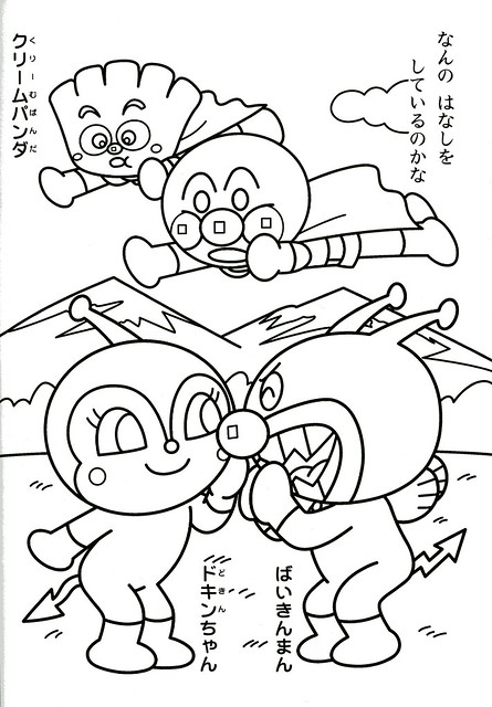 Anpanman Colorbook 001 005 Flickr Photo Sharing Anpanman Coloring Pages
