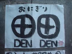 20051019_日本玩第五天_196_代官山_田田飯糰_招牌