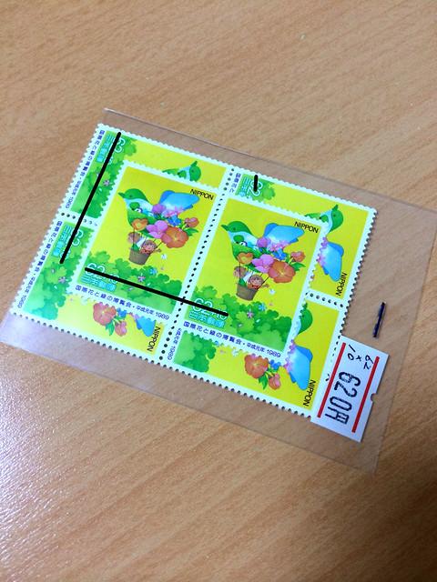 国際花と緑の博覧会切手