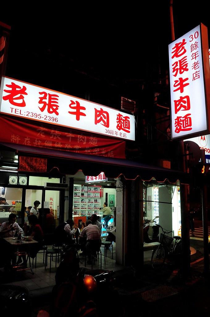 老張牛肉麵-杭州南路二段舊店面