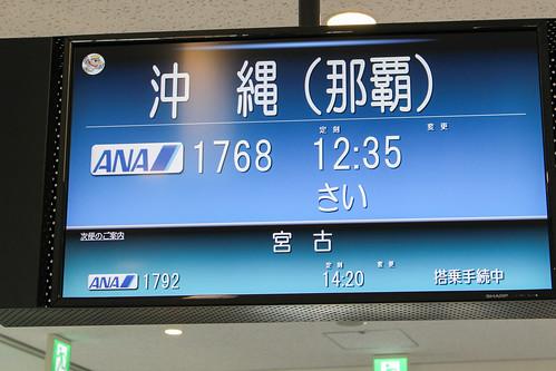 ANA1768で石垣タッチから那覇へ戻ります